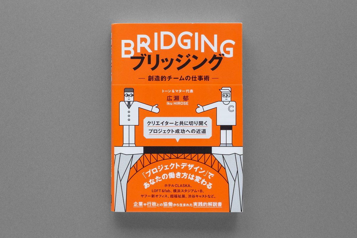bridging01